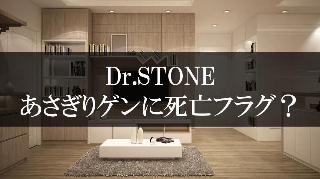 dr stone コーラ