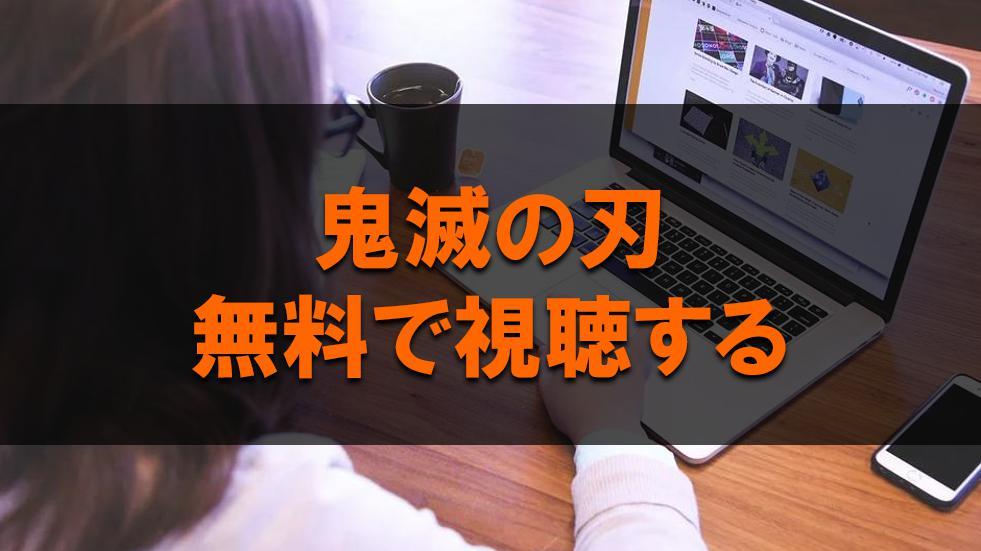 アニメ youtube 無料 動画