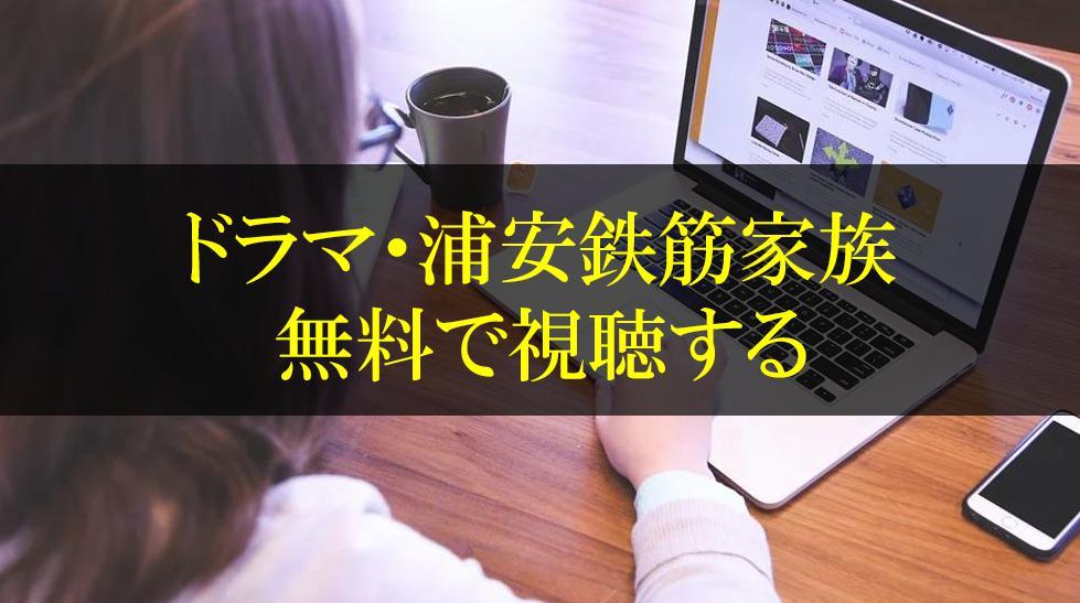 浦安鉄筋家族 ドラマ 見逃し配信 2話