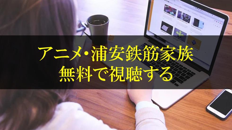 浦安鉄筋家族 ドラマ 無料視聴 8話
